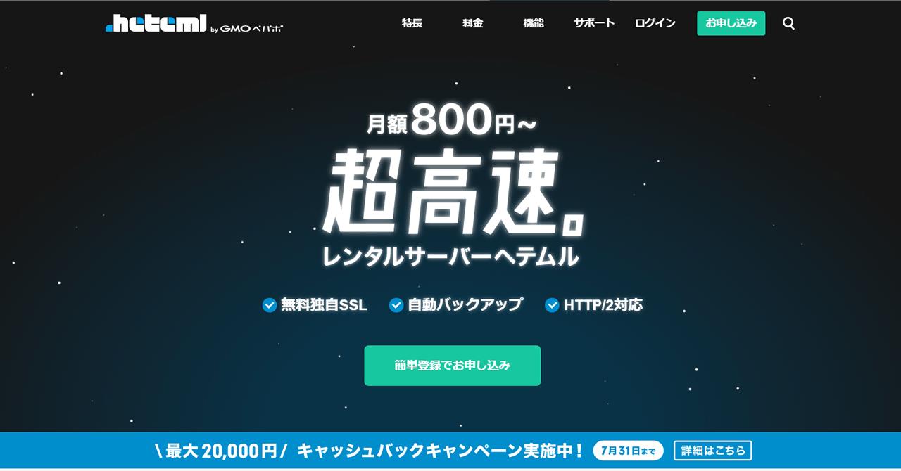 へテムルが独自SSLサーバー証明書に対して最大20,000円のキャッシュバックを実施