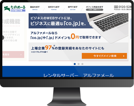 たのめーるレンタルサーバー・アルファメール