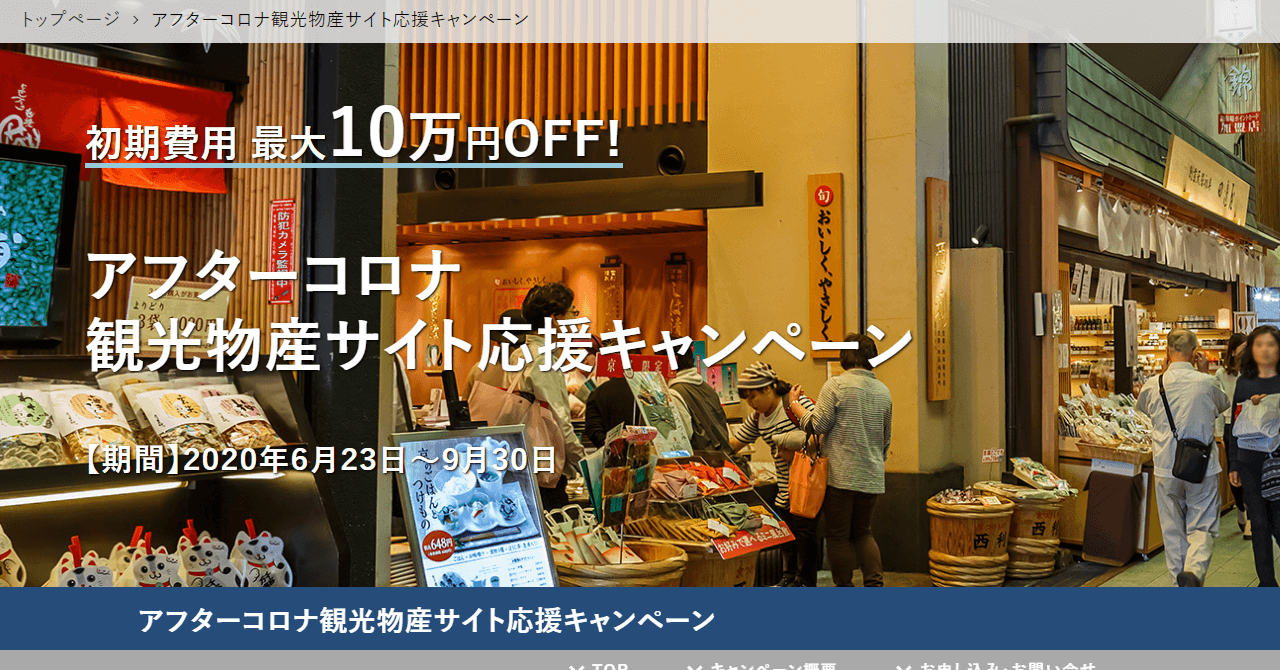 初期費用最大10万円OFF!カゴヤ・ジャパンがアフターコロナ応援キャンペーンを開催