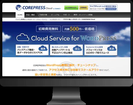 COREPRESS Cloud(コアプレスクラウド)
