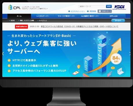CPI共用レンタルサーバー