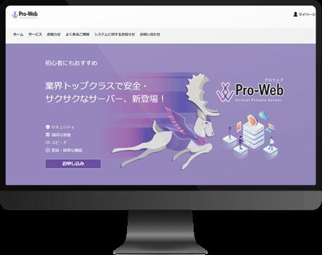 Pro-Web(プロウェブ)