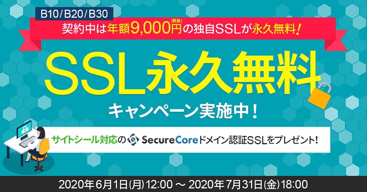 年額9,000円のSecureCoreドメイン認証SSLが永久無料!エックスサーバービジネス