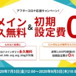 エックスサーバー永久無料の独自ドメイン&初期費用0円キャンペーン