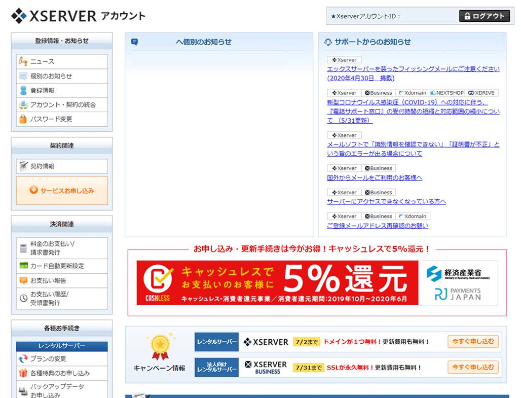 エックスサーバー理画面(旧インフォパネル)