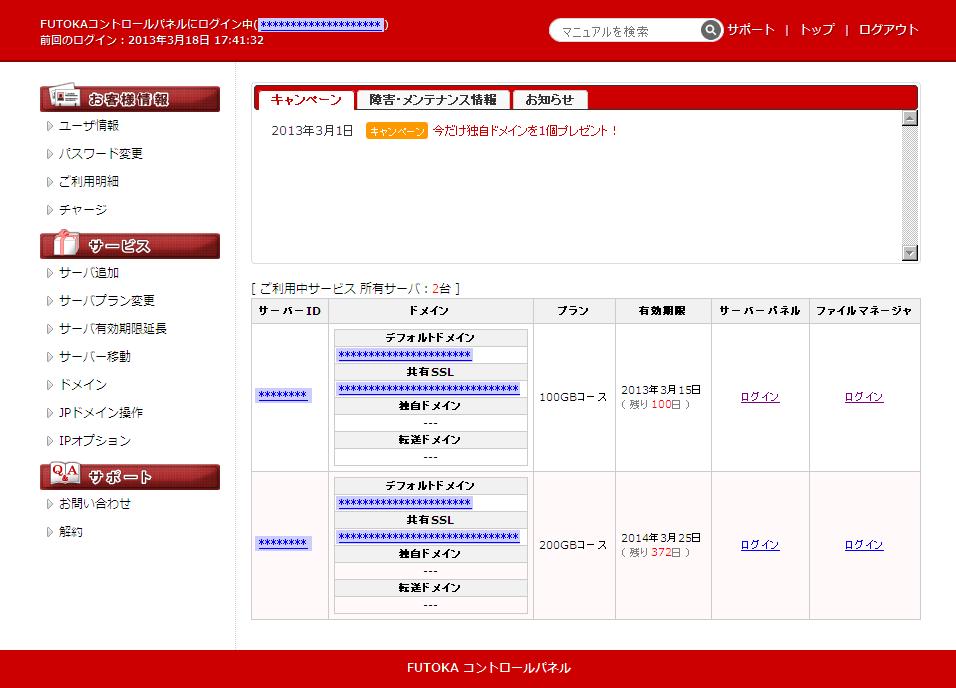 FUTOKA(フトカ)サーバー コントロールパネル