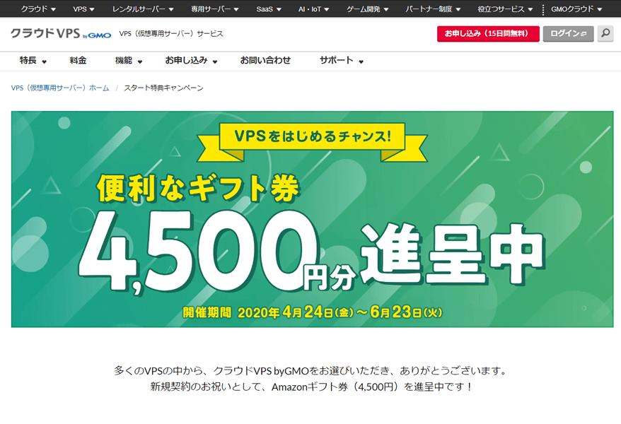 VPS byGMOの対象プランをご契約いただくと、Amazonギフト券(4,500円分)を進呈