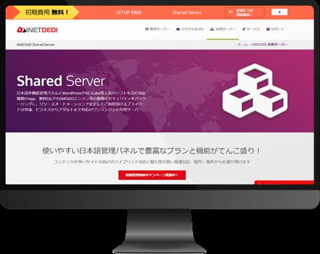 INETDEDIアダルト共用サーバー