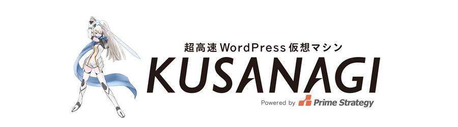超高速CMS実行環境「KUSANAGI」の選択も視野に入れる