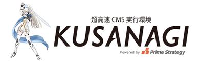 KUSANAGI利用可能なレンタルサーバー