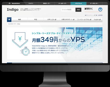NTTPC WebARENA Indigo