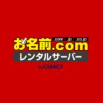 お名前.comのレンタルサーバーの評判・レビュー