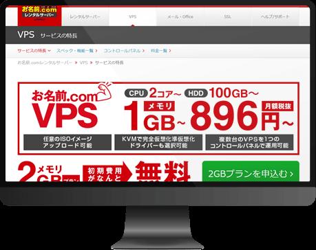 お名前.com VPS(KVM)