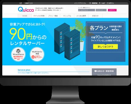 Quicca(クイッカ)