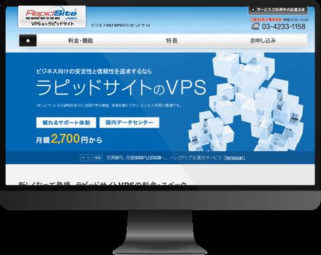 ラピッドサイトのVPS