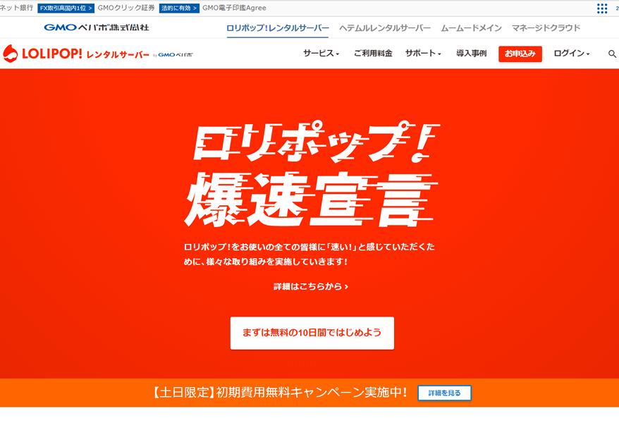 ロリポップ!レンタルサーバー 土日限定キャンペーン