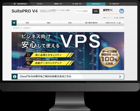 NTTPC WebARENA VPS SuitePRO V4