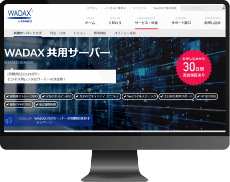 WADAX(ワダックス)
