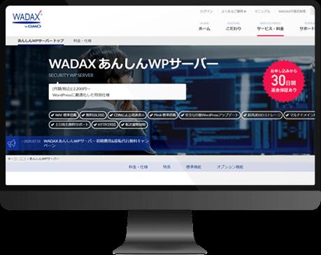 WADAXあんしんWPサーバー