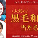 iCLUSTA+が1万円相当の黒毛和牛をレンタルサーバー契約でプレゼントする生産者応援キャンペーンを開催