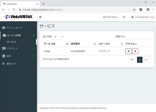 WebARENA IndigoVPSコントロールパネル01