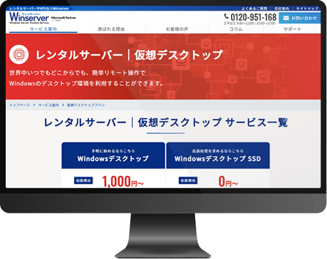 Winserver仮想デスクトップ