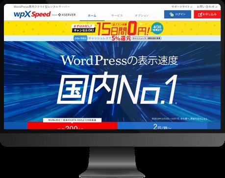 エックスサーバー・wpX Speed