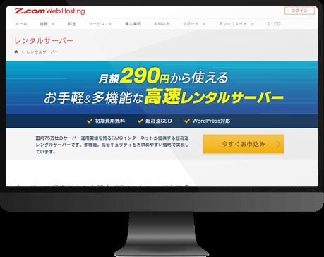 Z.comレンタルサーバー