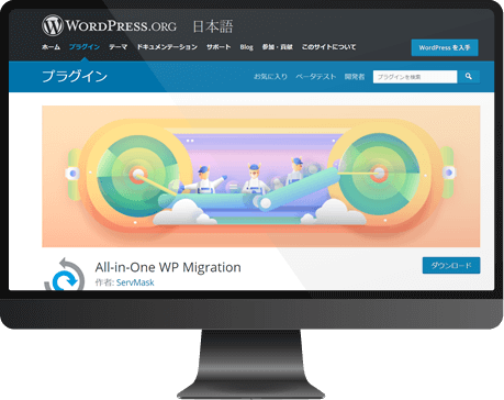 All-in-One WP Migrationについて
