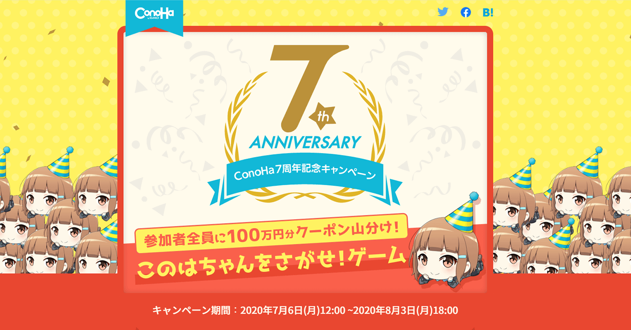 ConoHa7周年記念100万円クーポン山分けキャンペーンを開催