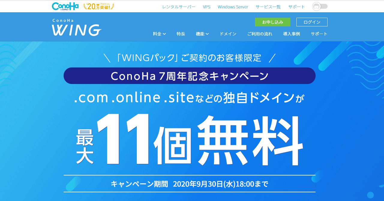 契約中の利用者に対してConoHa WING独自ドメイン1個を無料で提供!7周年記念