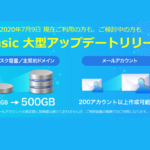 CPI共用レンタルサーバーのディスク容量を500GBまで増量!メールアカウント数も上限撤廃