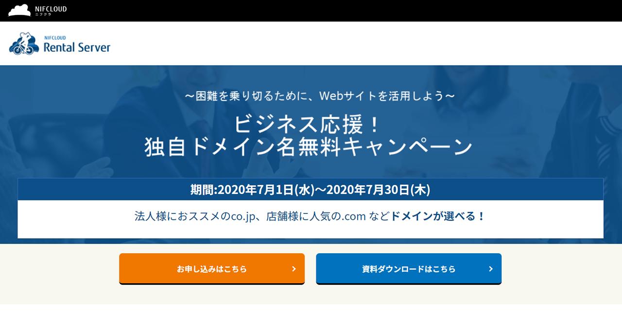 法人向け!独自ドメイン無料キャンペーン!ニフクラ レンタルサーバー