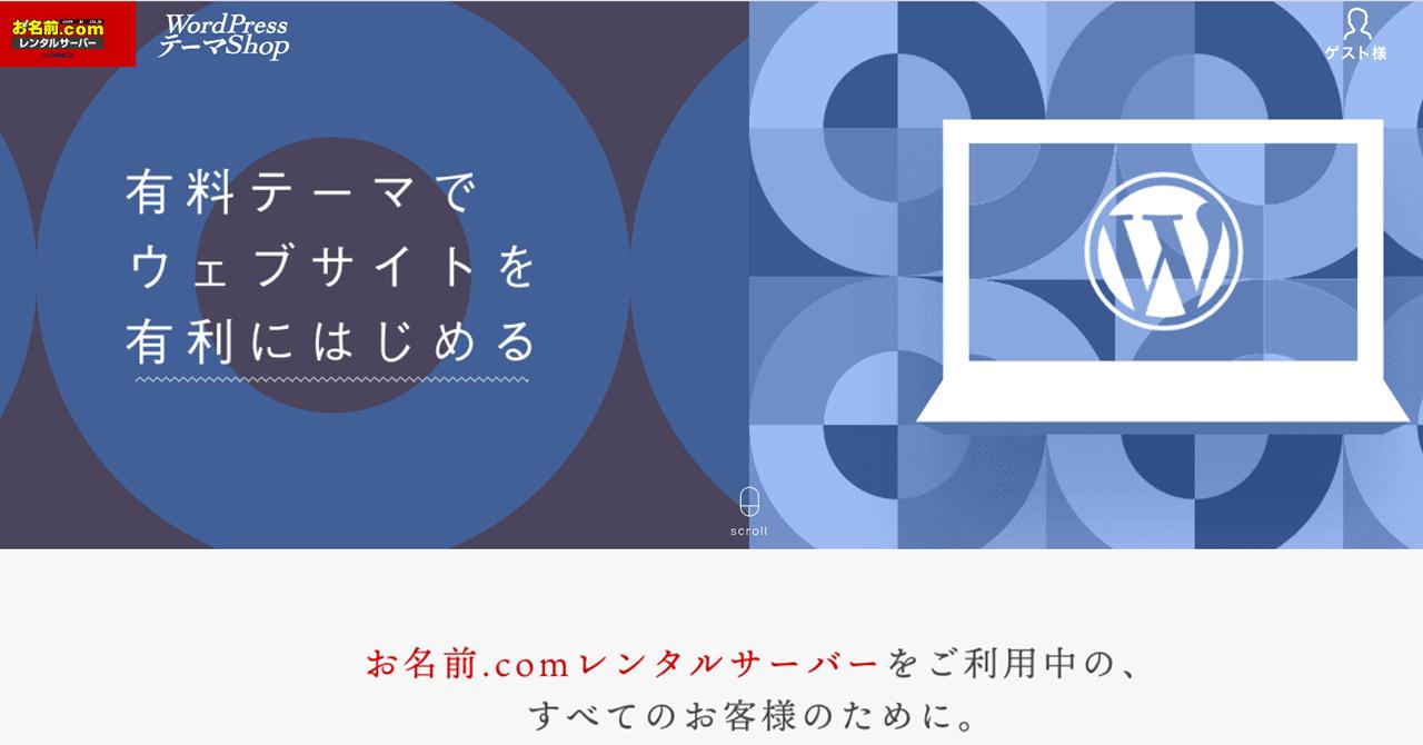 お名前.comレンタルサーバーWordPress人気テーマを割引販売する「テーマShop」を公開