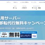 WADAXが初期費用&移転代行無料キャンペーンを開催!25,300円分お得